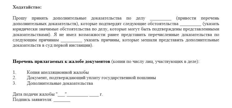 Документы, прилагаемые к апелляционной жалобе
