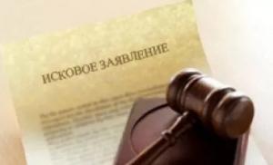 Как правильно составить исковое заявление в суд
