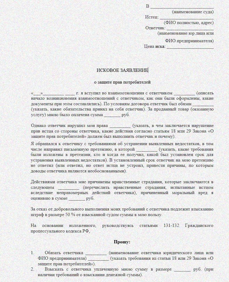 Исковое заявление о защите прав потребителя