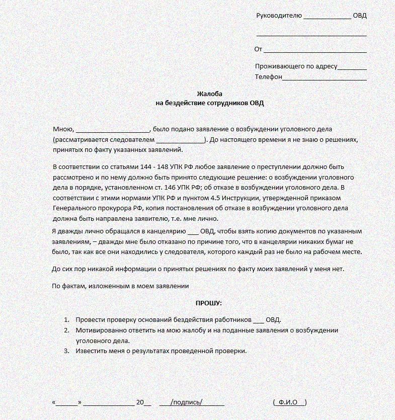 Образец заявления в прокуратуру на сотрудников полиции в 2021 году